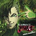 真・女神転生IV FINAL オリジナル・サウンドトラック/CD/LNCM-1133