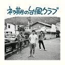 初期の台風クラブ/CD/LNCM-1211