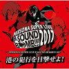 PERSONA SUPER LIVE P-SOUND BOMB!!!! 2017 ~港の犯行を目撃せよ!~/CD/LNCM-1222