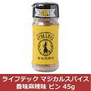 ライフテック マジカルスパイス 香味麻辣味 瓶 45g