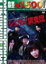 プレミアムプライス版 シニモノ調査団《数量限定版》/DVD/NORS-6026