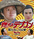 燃えよデブゴン 豚だカップル拳 blu-ray/Blu-ray Disc/BORS-0017