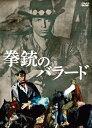 拳銃のバラード/DVD/ORS-7057