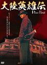 大陸英雄伝/DVD/ORS-7058