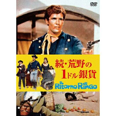 続・荒野の1ドル銀貨/DVD/ORS-7059