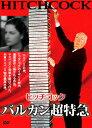 バルカン超特急/DVD/ORS-7111