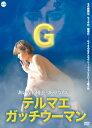 テルマエ・ガッチウーマン/DVD/ORS-6027