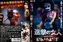 進撃の女人 pacific lamb/DVD/ORS-6031