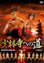 少林寺への道 HDマスター版/DVD/ORS-7164
