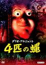 4匹の蝿 HDマスター版/DVD/ORS-7174