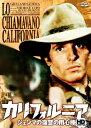 カリフォルニア ジェンマの復讐の用心棒 HDマスター版/DVD/ORS-7300