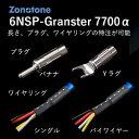 Zonotone/ゾノトーン 6NSP-Granster 7700α 3.5mx2、Yx2/Bx2