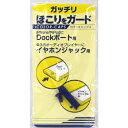リレイトiPhone用 カラーキャップス Dock ブルー CP-D002BL CPD002BL