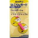 カラーキャップス-Dock ピンク CP-D002PI
