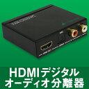 TSdrena HDMI入力 HDMI+光デジタル音声  アナログ音声出力タイプ HAM-CHIHIOPT