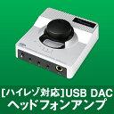 USB DAC ハイレゾ ヘッドフォンアンプ HAM-UDAA2