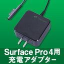TSdrena Surface Pro 4用充電アダプター 15V 1.6A SPM SF4PAD
