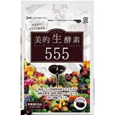 美的生酵素555