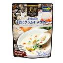 クレンズフードシリーズ 美食スタイルデリ 北海道産 贅沢クラムチャウダー 446g