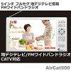 NICHIWA 5インチポータブル 地上デジタル対応 AIRCAT500