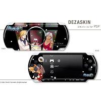 デザスキン 空の軌跡PSP3000 10
