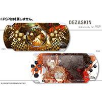 デザスキン アムネシアPSP3000 05