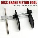 ブレーキメンテの必需品 ディスクブレーキピストンツール D CA 工具 02