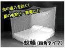 虫の侵入を防ぐ  四角型タイプ 蚊帳 カヤ 夏の虫除け 節電に 02 D 夏の特集 寝具 夏物