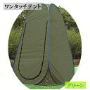 ワンタッチ着替えテント グリーン 02 D テント