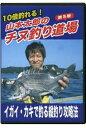 (DVD) アクティ 山本太郎のチヌ釣り道場 第8巻
