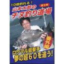 アクティ 山本太郎のチヌ釣り道場 第9巻 ロクマル狙撃手 夢の超60を追う! 《DVD》