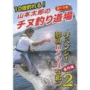 acty fishing アクティ フィッシング 山本太郎のチヌ釣り道場 第10巻〓リベンジ! 夢のロクマルを追う2
