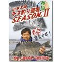アクティ 山本太郎 チヌ釣り道場 シーズン2 春編1・徹底攻略法 (DVD)