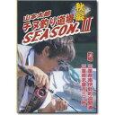 アクティ DVD チヌ釣り道場シーズン2秋編 山本太郎