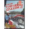 acty fishing アクティ フィッシング 山本太郎のチヌ釣り道場 シーズンII 夏編VOL.1