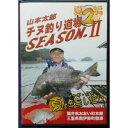 アクティ 山本太郎 チヌ釣り道場 シーズン2 夏編2 DVD