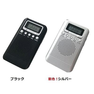 stayer ワイドfm対応 am/fmデジタルポケットラジオ
