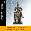 MINIBUTSU 東寺帝釈天仏像フィギュア 仏像 MINIBUTSU ミニチュア仏像 帝釈天