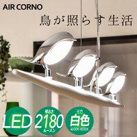 大河商事 LEDシーリングライト AIRCORNO016