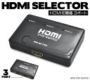 HDMIコンパクト切替器 3ポート HDMIセレクター