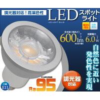 PLATA 高演色性 Ra95 LED スポットライト 電球 6W 口金 e11 600lm 調光器 対応 ( 白色 ) LED126CW LED126CW
