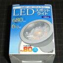 (LED電球・蛍光灯)  電球No.1  店舗照明に最適 Ra80 6WLEDスポットライト  口金