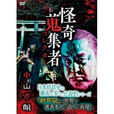 怪奇蒐集者 37 中山市朗/DVD/RAK-120
