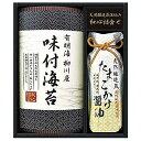 味付け海苔 ギフト 醤油 天然醸造蔵仕み 和心詰合せ FKGN-AE