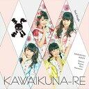 KAWAIKUNA-RE/CDシングル(12cm)/HUGPRO-016