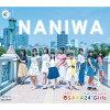 NANIWA/CDシングル(12cm)/O24G-1011