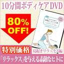 (マッサージ(DVD) )10分間ボディケア(DVD) 第1弾女子力UPで玉の輿!?寝起きリラックス編