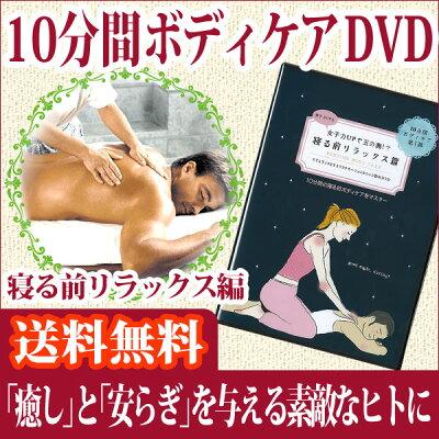 (マッサージ(DVD) )10分間ボディケア(DVD) 第1弾 女子力UPで玉の輿!?寝る前リラックス編