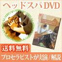 クリームバス(ヘッドスパ)(DVD) 2枚組み
