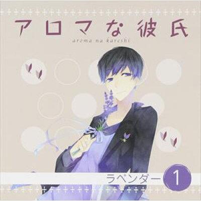 アロマな彼氏 vol.1 ラベンダー/CD/KRCO-00001